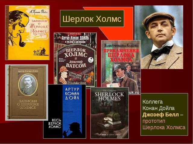 Шерлок Холмс Коллега Конан Дойла Джозеф Белл – прототип Шерлока Холмса