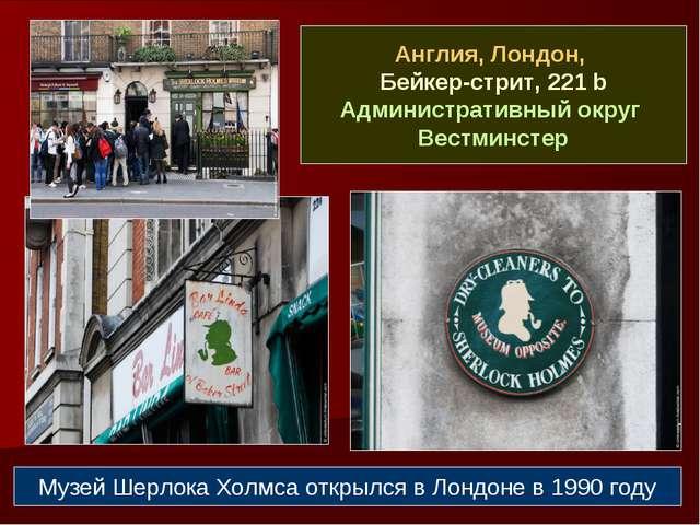 Англия, Лондон, Бейкер-стрит, 221 b Административный округ Вестминстер Музей...