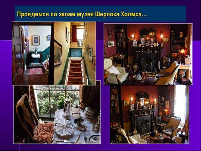 Пройдемся по залам музея Шерлока Холмса…