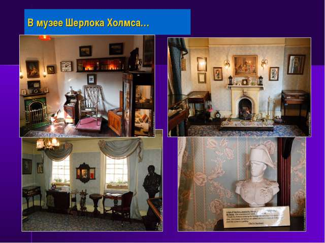 В музее Шерлока Холмса…