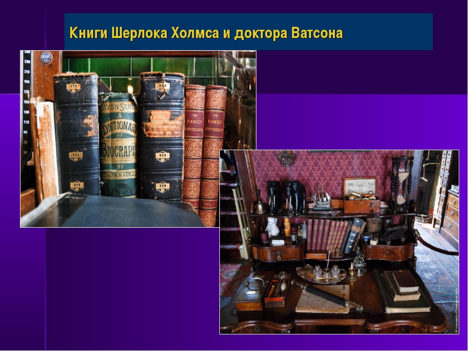Книги Шерлока Холмса и доктора Ватсона