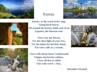 Russia Russia- as the word of the song. Young birch leaves. All around the fo
