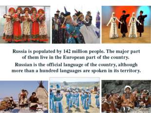 Russia is populated by 142 million people. The major part of them live in the
