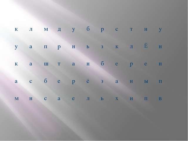 к л м д у б р с т н у у а п р н ь з к л Ё н к а ш т а н б е р е н а с б е р...