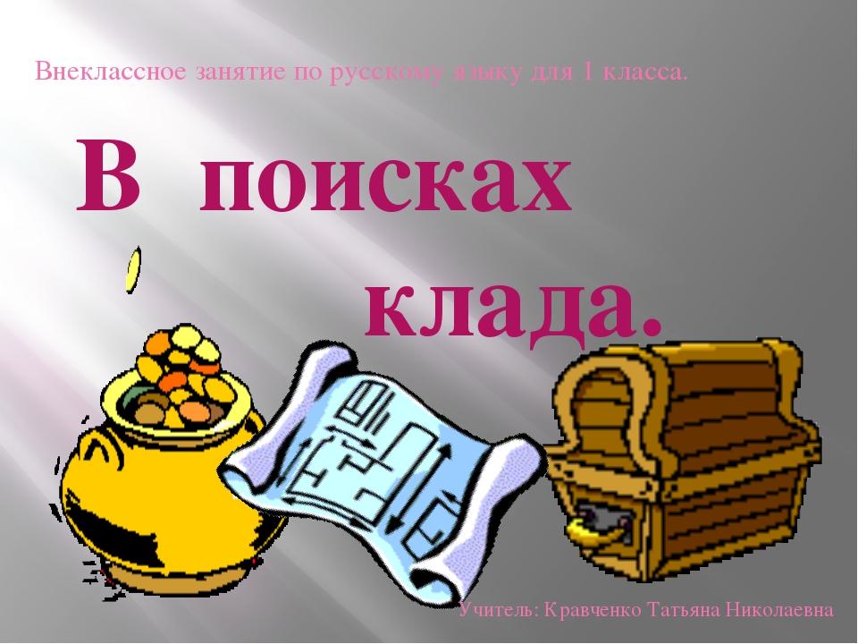 В поисках клада. Внеклассное занятие по русскому языку для 1 класса. Учитель:...