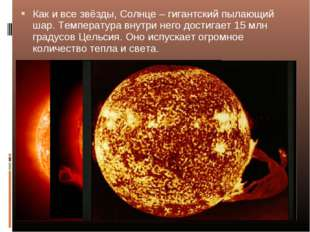 Как и все звёзды, Солнце – гигантский пылающий шар. Температура внутри него д