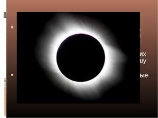 Интересно, что Солнце, подобно Земле, вращается вокруг своей оси с запада на