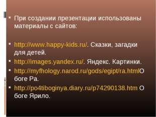 При создании презентации использованы материалы с сайтов: http://www.happy-ki