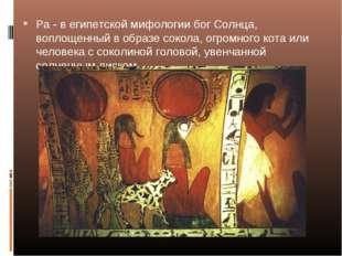 Ра - в египетской мифологии бог Солнца, воплощенный в образе сокола, огромног