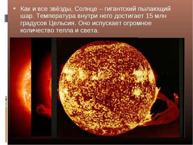 Как и все звёзды, Солнце – гигантский пылающий шар. Температура внутри него д...