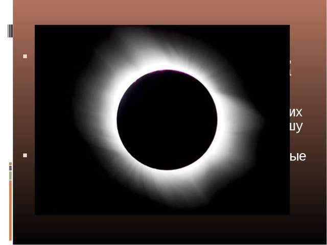 Интересно, что Солнце, подобно Земле, вращается вокруг своей оси с запада на...
