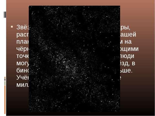 Звёзды – огромные пылающие шары, расположенные очень далеко от нашей планеты....