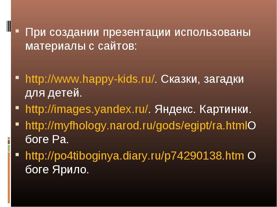При создании презентации использованы материалы с сайтов: http://www.happy-ki...