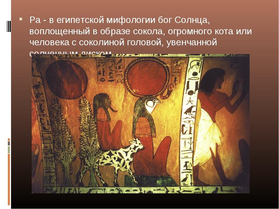 Ра - в египетской мифологии бог Солнца, воплощенный в образе сокола, огромног...