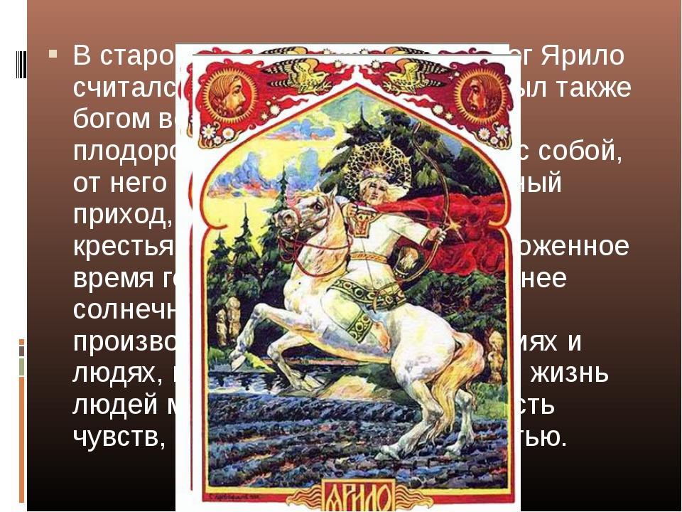 В старославянской мифологии бог Ярило считался богом Солнца. Ярила был также...