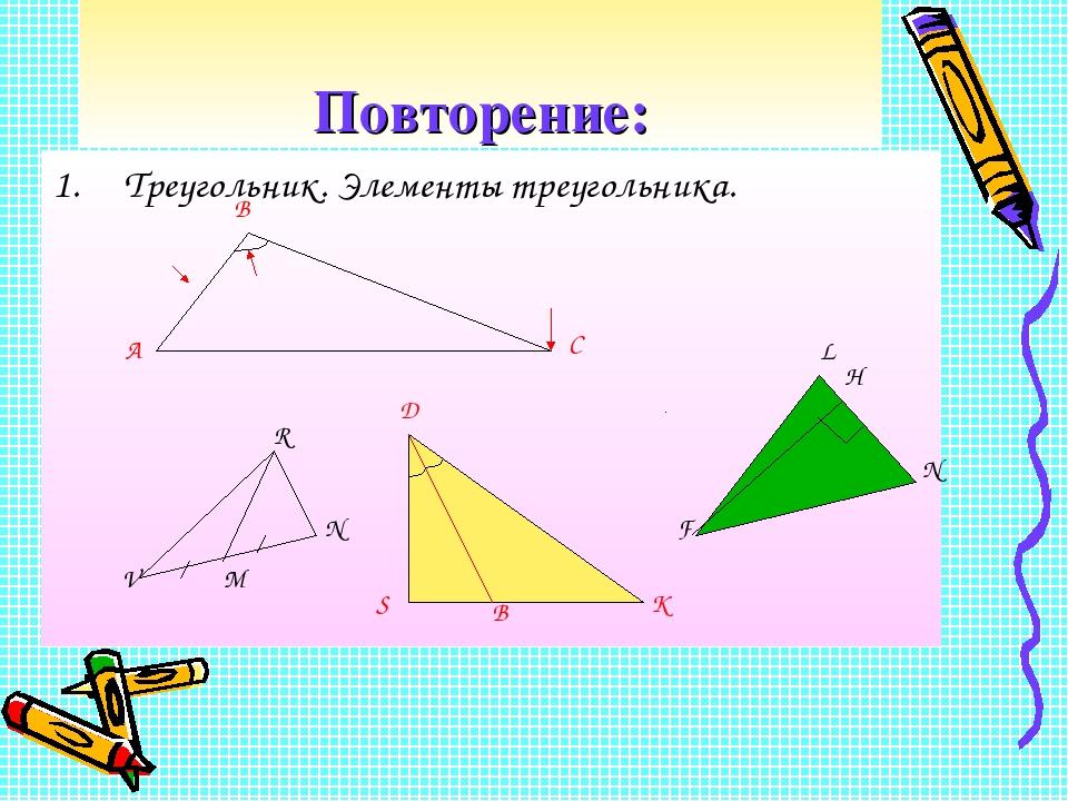 Повторение: Треугольник. Элементы треугольника. А В С V R N M S D K B F L H N