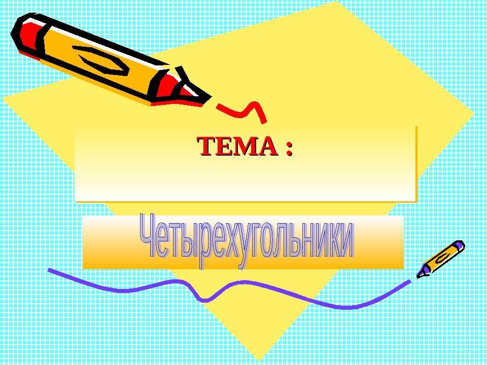 ТЕМА :