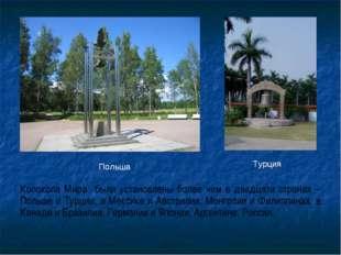 Колокола Мира были установлены более чем в двадцати странах – Польше и Турции