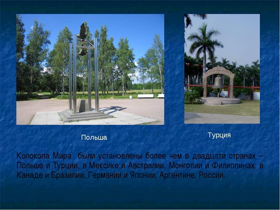 Колокола Мира были установлены более чем в двадцати странах – Польше и Турции...