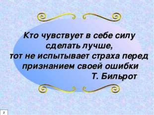 Кто чувствует в себе силу сделать лучше, тот не испытывает страха перед призн