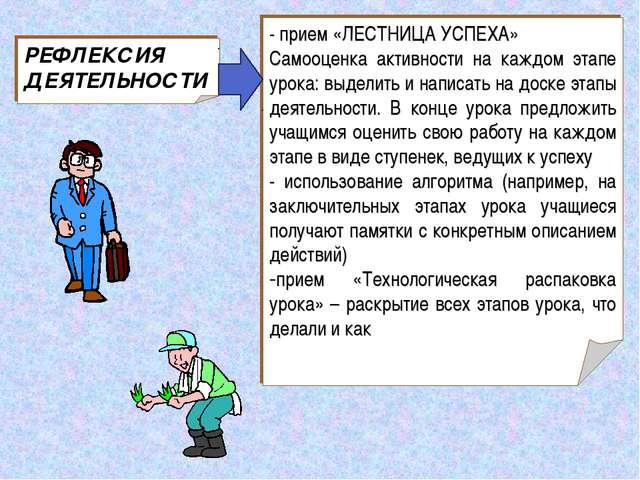 - прием «ЛЕСТНИЦА УСПЕХА» Самооценка активности на каждом этапе урока: выдели...