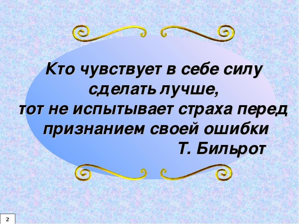 Кто чувствует в себе силу сделать лучше, тот не испытывает страха перед призн...