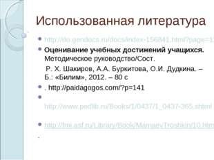 Использованная литература http://do.gendocs.ru/docs/index-156841.html?page=12