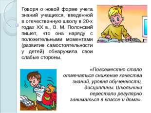 Говоря о новой форме учета знаний учащихся, введенной в отечественную школу в