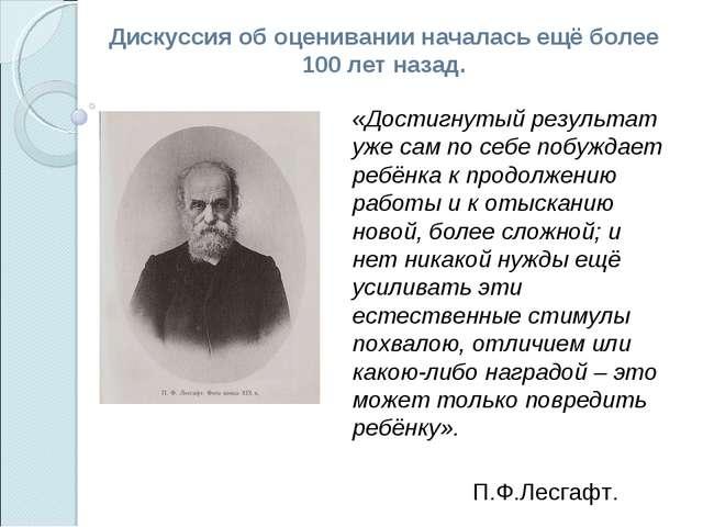 Дискуссия об оценивании началась ещё более 100 лет назад. «Достигнутый резуль...