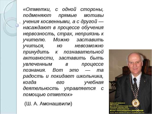 «Отметки, с одной стороны, подменяют прямые мотивы учения косвенными, а с дру...
