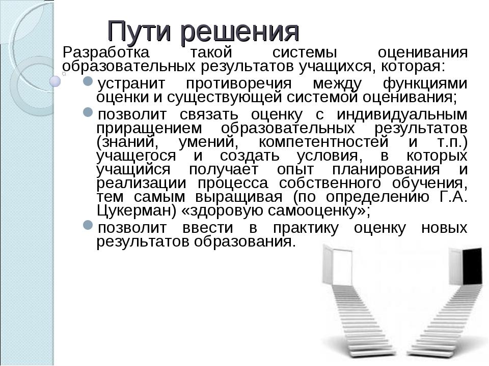 Пути решения Разработка такой системы оценивания образовательных результатов...