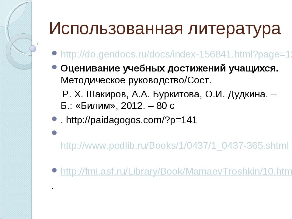 Использованная литература http://do.gendocs.ru/docs/index-156841.html?page=12...