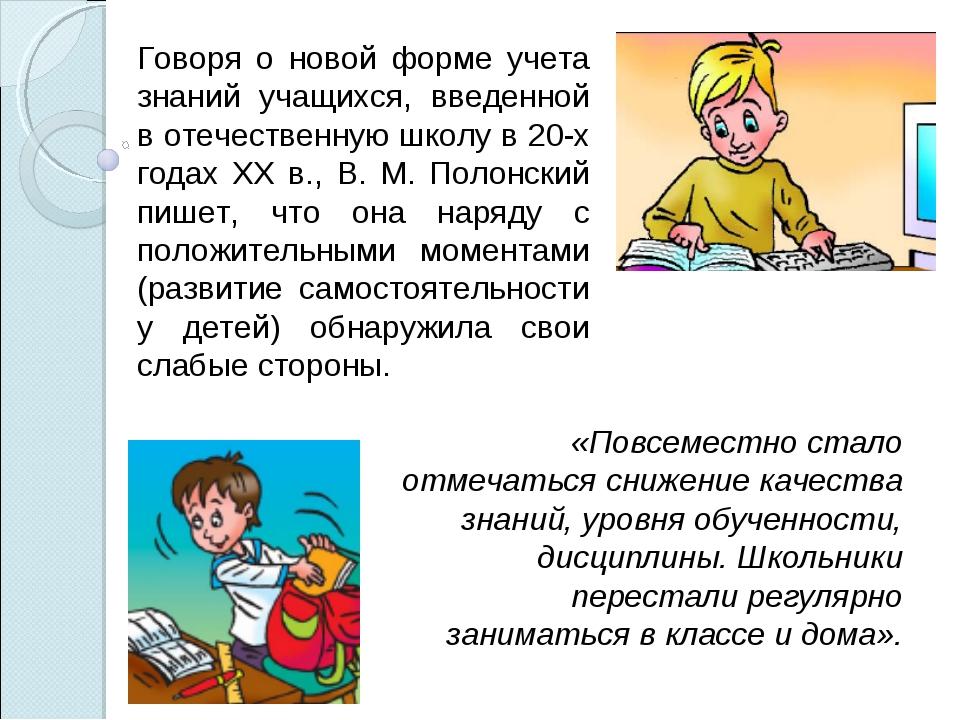 Говоря о новой форме учета знаний учащихся, введенной в отечественную школу в...