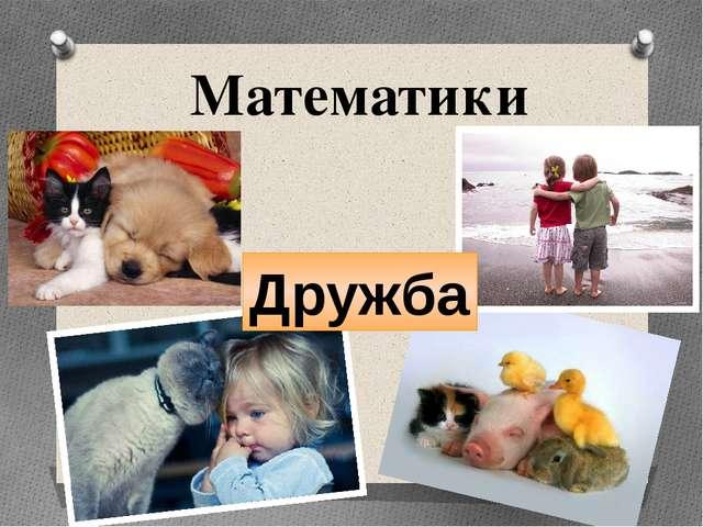 Математики Дружба
