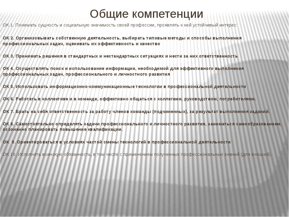 Общие компетенции ОК 1. Понимать сущность и социальную значимость своей профе...