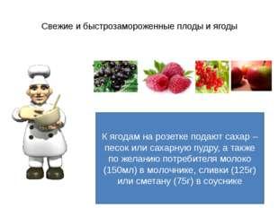 Свежие и быстрозамороженные плоды и ягоды К ягодам на розетке подают сахар –