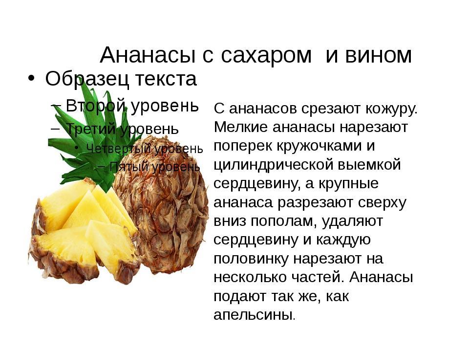 С ананасов срезают кожуру. Мелкие ананасы нарезают поперек кружочками и цилин...