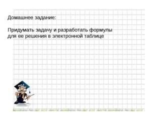 Домашнее задание: Придумать задачу и разработать формулы для ее решения в эле