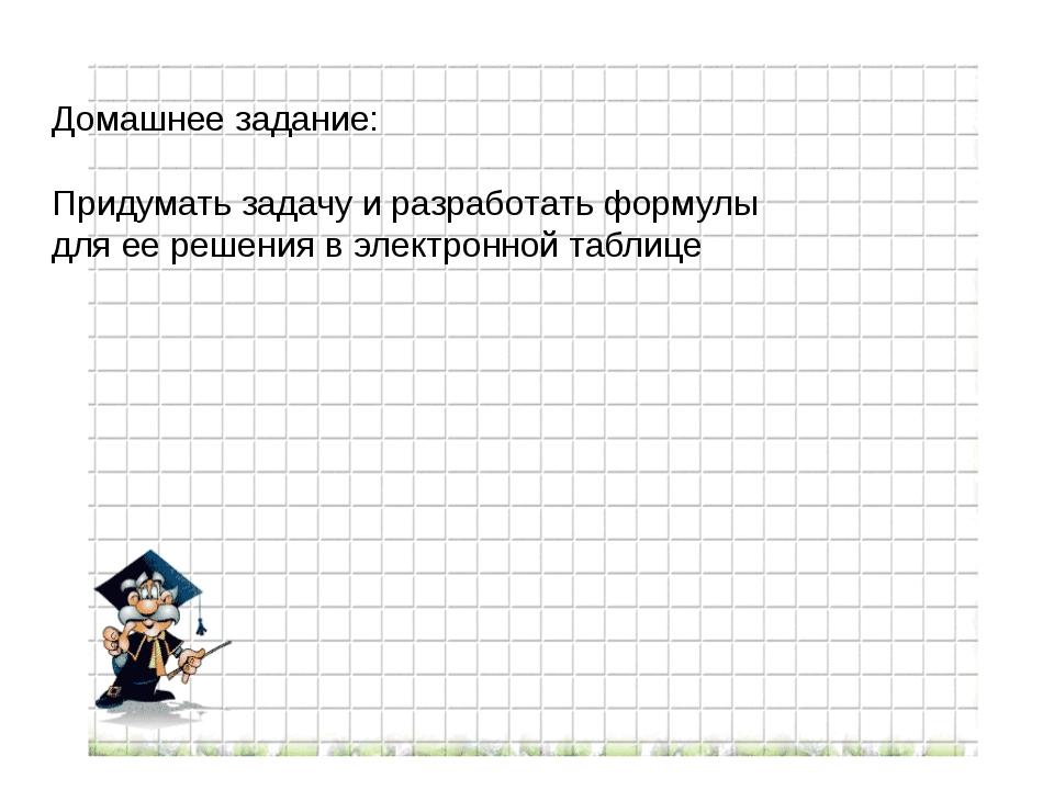 Домашнее задание: Придумать задачу и разработать формулы для ее решения в эле...