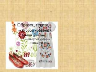 Тема урока Вышивка в русском – народном и современном костюме 5 класс Авдеев