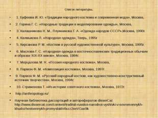 Список литературы.  1. Буфеева И. Ю. «Традиции народного костюма и современн