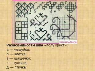 Разновидности шва «полу крест»: а — чешуйка; б — клетка; в — шашечки; г — кус