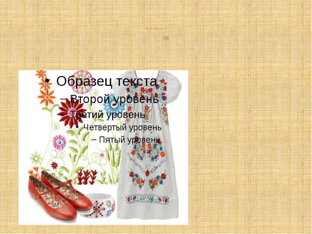 Тема урока Вышивка в русском – народном и современном костюме 5 класс Авдеев...