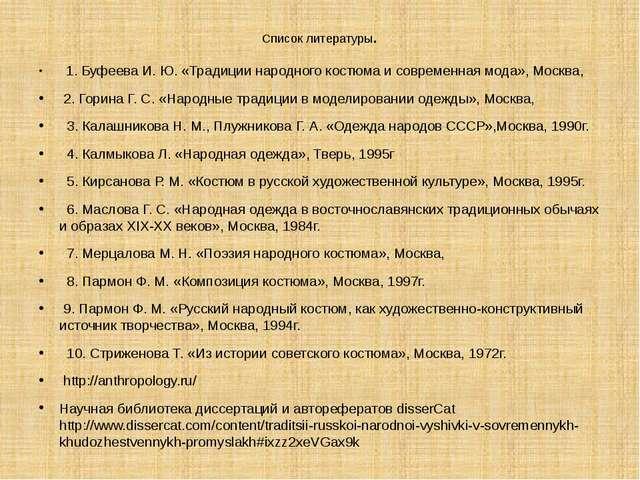 Список литературы.  1. Буфеева И. Ю. «Традиции народного костюма и современн...