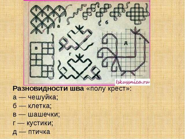 Разновидности шва «полу крест»: а — чешуйка; б — клетка; в — шашечки; г — кус...