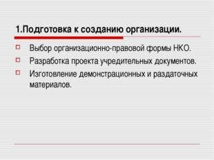 1.Подготовка к созданию организации. Выбор организационно-правовой формы НКО.