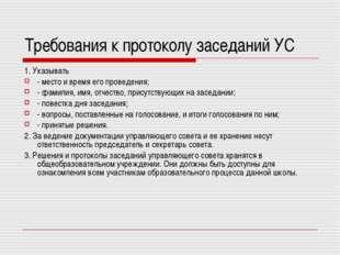 Требования к протоколу заседаний УС 1. Указывать - место и время его проведен