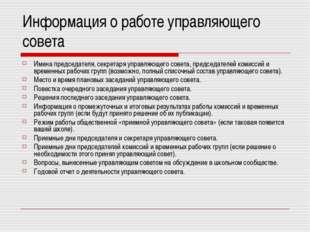 Информация о работе управляющего совета Имена председателя, секретаря управля
