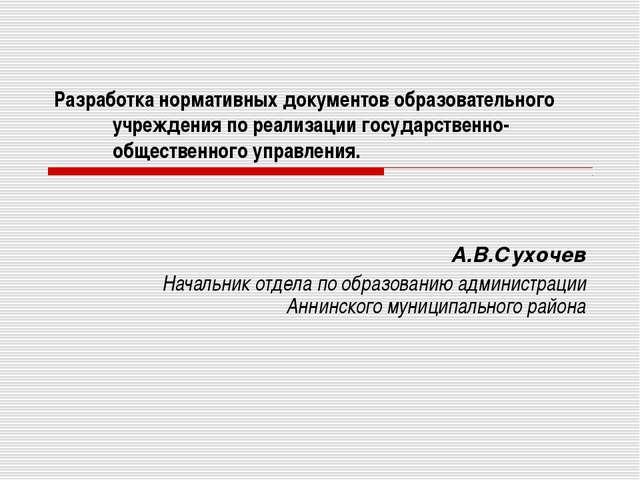 Разработка нормативных документов образовательного учреждения по реализации г...