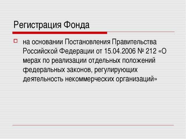Регистрация Фонда на основании Постановления Правительства Российской Федерац...